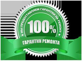 гарантии_на_ремонт-компьютеров