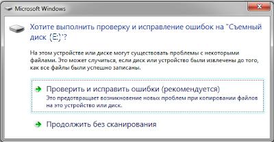 Отключаем проверку_и_исправление_ошибок_в_Windows_7